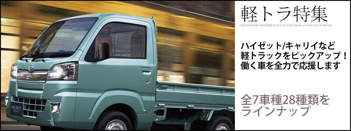 軽トラ フロアマット ハイゼットトラック キャリイトラック サンバートラック